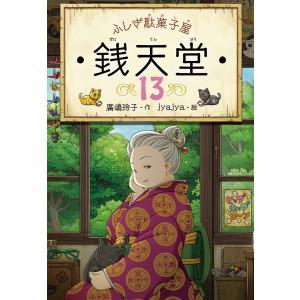 毎日クーポン有/ 銭天堂 ふしぎ駄菓子屋 13/廣嶋玲子/jyajya
