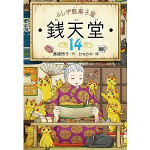 毎日クーポン有/ 銭天堂 ふしぎ駄菓子屋 14/廣嶋玲子/jyajya
