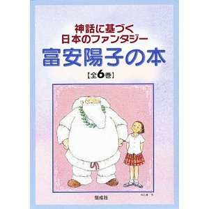 神話に基づく日本のファンタジー 全6巻 boox