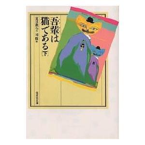 著:夏目漱石 出版社:偕成社 発行年月:1996年07月 シリーズ名等:偕成社文庫 3213 キーワ...