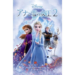 アナと雪の女王2/ウォルト・ディズニー・カンパニー/しぶやまさこ