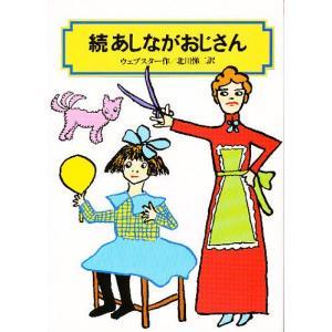 あしながおじさん 続/ジーン・ウェブスター/北川悌二