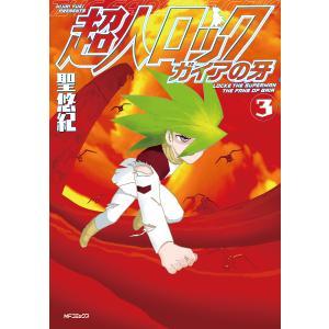 〔予約〕超人ロック ガイアの牙 3/聖悠紀