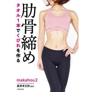 タオル1本でくびれを作る肋骨締め/makahou2/藤澤孝志郎