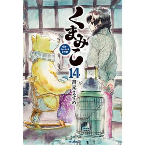 くまみこ Girl meets Bear 14/吉元ますめ