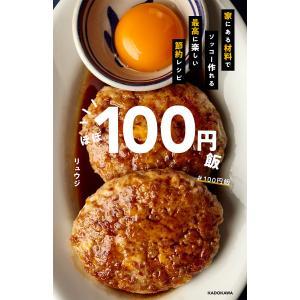 ほぼ100円飯 家にある材料でソッコー作れる最高に楽しい節約レシピ/リュウジ/レシピ