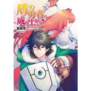 著:藍屋球 原作:アネコユサギ 出版社:KADOKAWA 発行年月:2018年12月 シリーズ名等:...