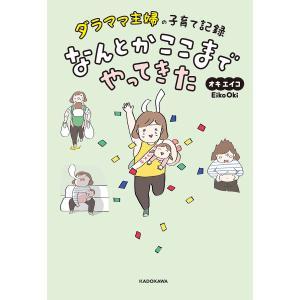 著:オキエイコ 出版社:KADOKAWA 発行年月:2019年01月 キーワード:子育て しつけ