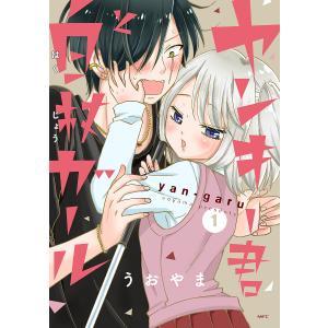 著:うおやま 出版社:KADOKAWA 発行年月:2019年01月 シリーズ名等:MFC キーワード...