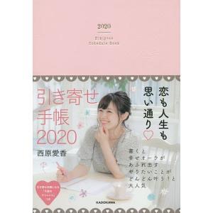引き寄せ手帳/西原愛香