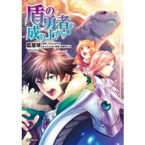 著:藍屋球 原作:アネコユサギ 出版社:KADOKAWA 発行年月:2019年04月 シリーズ名等:...