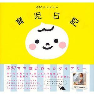 著:赤すぐ編集部 出版社:KADOKAWA 発行年月:2010年06月 キーワード:子育て しつけ