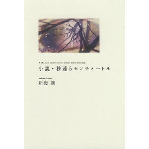 小説・秒速5センチメートル A chain of short stories about their...