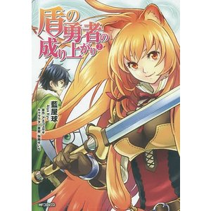 著:藍屋球 原作:アネコユサギ 出版社:KADOKAWA 発行年月:2014年10月 シリーズ名等:...