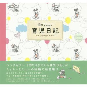 著:赤すぐ編集部 出版社:KADOKAWA 発行年月:2015年04月 キーワード:子育て しつけ