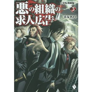 著:喜友名トト 出版社:KADOKAWA 発行年月:2015年06月 シリーズ名等:MFブックス 巻...