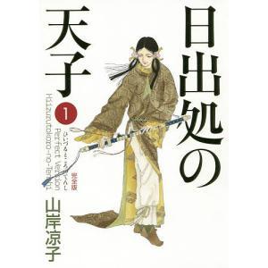 著:山岸凉子 出版社:KADOKAWA 発行年月:2011年11月 シリーズ名等:MFコミックス ダ...