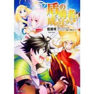 著:藍屋球 原作:アネコユサギ 出版社:KADOKAWA 発行年月:2016年11月 シリーズ名等:...