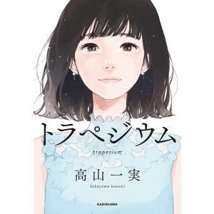 著:高山一実 出版社:KADOKAWA 発行年月:2018年11月 キーワード:bkc