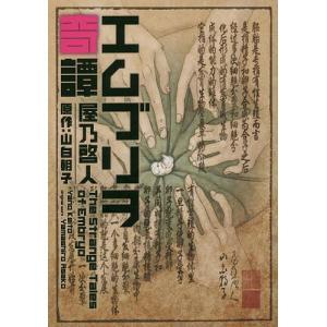 著:屋乃啓人 原作:山白朝子 出版社:KADOKAWA 発行年月:2017年06月 シリーズ名等:M...