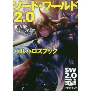 ソード・ワールド2.0バルバロスブック/北沢慶/グループSNE