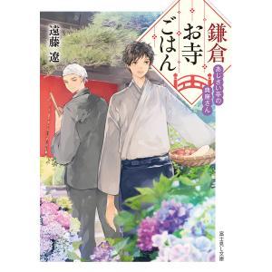 著:遠藤遼 出版社:KADOKAWA 発行年月:2019年07月 シリーズ名等:富士見L文庫 え−1...