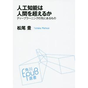著:松尾豊 出版社:KADOKAWA 発行年月:2015年03月 シリーズ名等:角川EPUB選書 0...