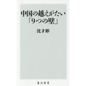 著:沈才彬 出版社:KADOKAWA 発行年月:2016年08月 シリーズ名等:角川新書 K−94