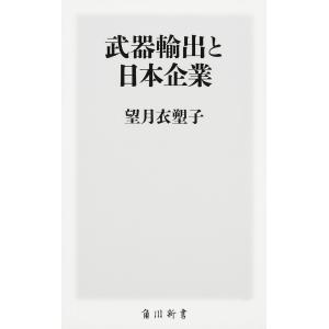 著:望月衣塑子 出版社:KADOKAWA 発行年月:2016年07月 シリーズ名等:角川新書 K−9...