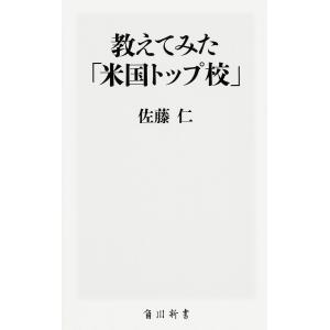 著:佐藤仁 出版社:KADOKAWA 発行年月:2017年09月 シリーズ名等:角川新書 K−159
