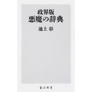著:池上彰 出版社:KADOKAWA 発行年月:2019年07月 シリーズ名等:角川新書 K−271