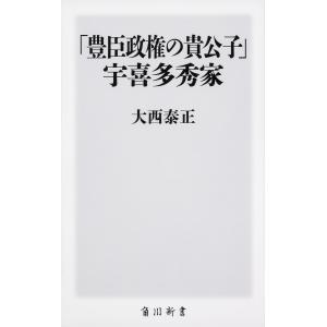 著:大西泰正 出版社:KADOKAWA 発行年月:2019年09月 シリーズ名等:角川新書 K−28...