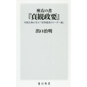 日曜はクーポン有/ 座右の書『貞観政要』 中国古典に学ぶ「世界最高のリーダー論」/出口治明