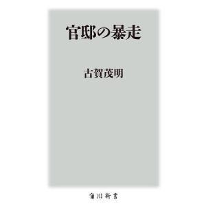 日曜はクーポン有/ 官邸の暴走/古賀茂明