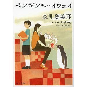 著:森見登美彦 出版社:角川書店 発行年月:2012年11月 シリーズ名等:角川文庫 も19−3