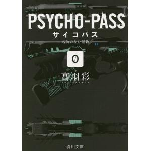 著:高羽彩 出版社:KADOKAWA 発行年月:2014年09月 シリーズ名等:角川文庫 ん49−3