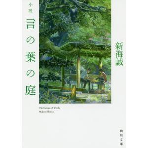 著:新海誠 出版社:KADOKAWA 発行年月:2016年02月 シリーズ名等:角川文庫 し57−2