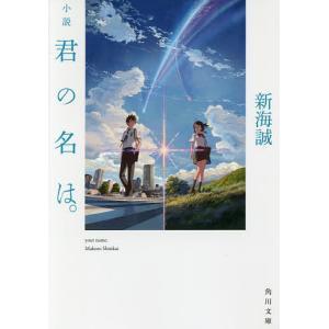 著:新海誠 出版社:KADOKAWA 発行年月:2016年06月 シリーズ名等:角川文庫 し57−3