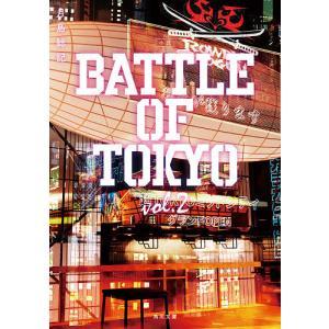 毎日クーポン有/ 小説BATTLE OF TOKYO vol.2/月島総記|bookfan PayPayモール店