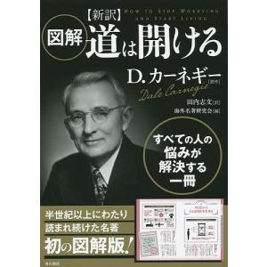 図解〈新訳〉道は開ける/D.カーネギー/田内志文/海外名著研究会