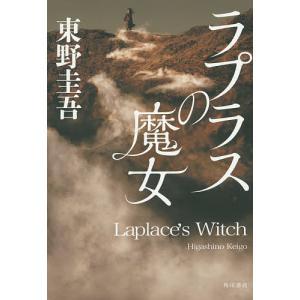 著:東野圭吾 出版社:KADOKAWA 発行年月:2015年05月