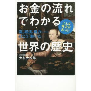 著:大村大次郎 出版社:KADOKAWA 発行年月:2015年12月