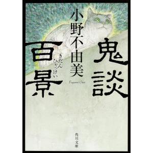 著:小野不由美 出版社:KADOKAWA 発行年月:2015年07月 シリーズ名等:角川文庫 お72...