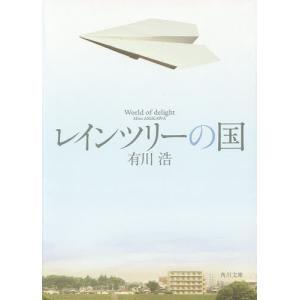 毎日クーポン有/ レインツリーの国/有川浩|bookfan PayPayモール店