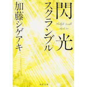 閃光スクランブル/加藤シゲアキ