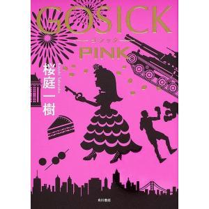 GOSICK PINK/桜庭一樹