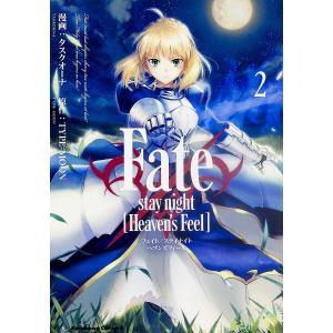 Fate/stay night〈Heaven's Feel〉 2/タスクオーナ/TYPE−MOON