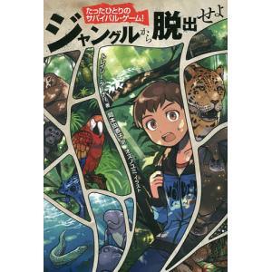 ジャングルから脱出せよ/トレイシー・ターナー/岡本由香子/オズノユミ