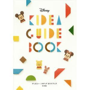 ディズニー|キディアガイドブック