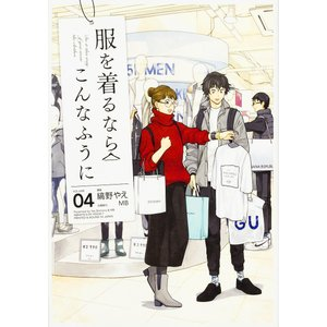 漫画:縞野やえ 出版社:KADOKAWA 発行年月:2017年02月 シリーズ名等:単行本コミックス...